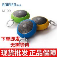 Edifier/漫步者 M100蓝牙音箱迷你插卡低音炮便携手机户外小音响