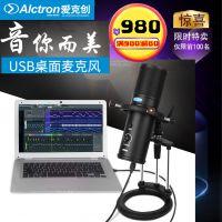 Alctron/爱克创 UR66专业USB电容录音麦克风K歌直播USB电容话筒