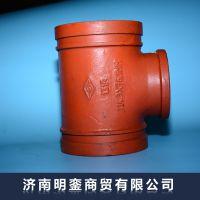 大量供应迈克沟槽管件 三通管件 消防沟槽管件异径三通厂家直销