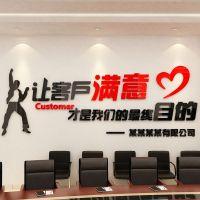 亚克力墙贴3d立体销售公司企业文化墙励志标语房产中介办公室装饰