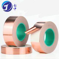 厂家直销 铜箔胶带 单导和双导 导电自粘电磁屏蔽信号防干扰