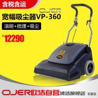 OJER VP-360欧洁宽幅吸尘器,大面积地毯吸尘器供应