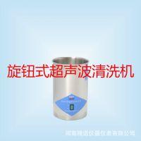 QS供应 机械式/旋钮式 超声波清洗机 KQ-50 精迈仪器