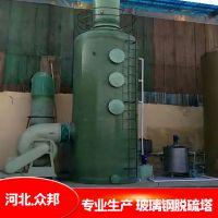 砖厂窑炉锅炉烟气处理设备玻璃钢脱硫塔除尘器湿式水膜喷淋脱硫塔厂家价格众邦