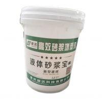 重庆秀山大量供应高效液体砂浆宝 浓缩型砂浆王 抹面抗裂砂浆