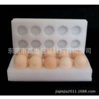 珍珠棉蛋類包裝盒子,雞蛋托,鴨蛋托,珍珠棉包裝,珍珠棉蛋托可定制
