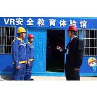VR体验馆知名定制生产商|一站式建筑工地vr安全体验馆、vr安全教育、vr安全设备