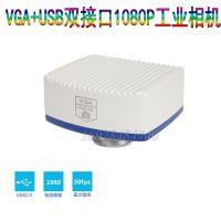 1080万VGA高清工业相机 VGA+USB双接口显微镜摄像头 SD卡存储