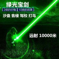 天文指星激光手电绿光单点售楼镭射笔天文指星沙盘指示教鞭红光灯