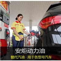 贵州车用新型动力油招商加盟 提升动力节能环保 替代汽油燃料?