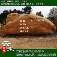 云来景观石场供应园林石、刻字景观石、大型黄蜡石、奠基石