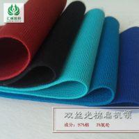 双丝光棉衣领 丝光棉素色双面领 丝光扁机口棉+氨纶
