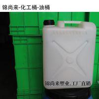 锦尚来生产厂家5升塑料油桶 5l食品级加厚 塑胶油桶 扁形尿素桶化工桶塑料桶HDPE