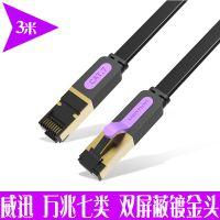 威迅 7类扁平网线cat7高速 纯铜千兆室内外电脑宽带屏蔽网络线3米