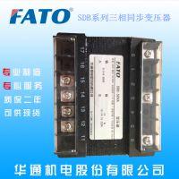 华通FATO生产销SDB-100VA同步变压器(380V/220V)