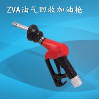 厂家直销余龙ZVA油气回收自封加油枪汽油柴油计量枪加油站专用