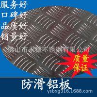 零售铝板 防滑铝板  超低价防滑铝板1Mx2M