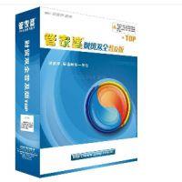 生产管理软件 方行正规供货商