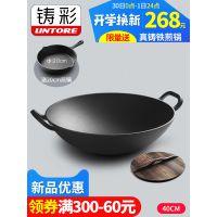 铸彩 炒菜锅老式铁锅家用圆底手工双耳特大铸铁锅生铁炒锅40cm