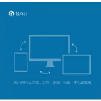 金山QWPS云办公套装软件V1.0轻办公版专业版/标准版