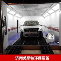 供应 环保型喷烤漆房 无尘喷漆房 汽车 家具喷烤漆专用设备