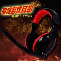 danyin/电音DT-2699G头戴式电脑游戏耳机重低音耳麦语音耳机批