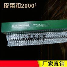 天德立2000(2)连体皮带扣 2000平方强力皮带扣