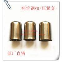 8mm/8.5mm药管接头锁紧套 胶管压紧不锈钢管套13.8mm 14.5mm 15mm