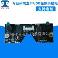 3D数码摄像头 电脑USB高速摄像头 笔记本电脑高清摄像头生产厂家