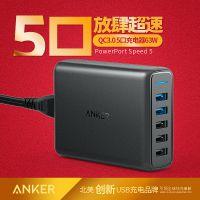 一件代发高通QC3.0/2.0通用多口USB通用手机充电器快充充电头