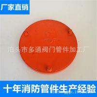 厂家直销 铸铁沟槽管件 沟槽盲板 盲片 消防管件配件 3C认证