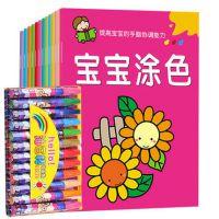 12本送12色蜡笔 幼儿童学画画书入门宝宝涂色书涂涂乐绘画本