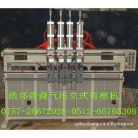 浩邦牌圆扁方线液压、气压、油压全自动弯框机 液压弯框机 气