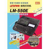 MAX LM-550E新款线号机