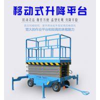12米高空作业平台 8米升降机 10米移动升降平台 18米液压式移动剪叉升降机山东厂家