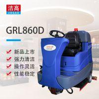 锂电池大型驾驶室洗地机室外清扫机GRL-860地下车库清洗机