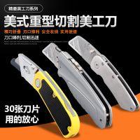 不锈钢铝合金折叠刀美工刀电工刀大号地毯割刀重型墙纸刀全钢刀体