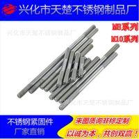 天楚厂家直销GB901不锈钢双头螺丝/螺栓/螺丝杆加工定做 可来图定制