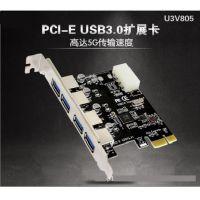 USB 3.0 PCI-E转USB3.0转接卡 扩展卡 4口 高速3.0USB卡