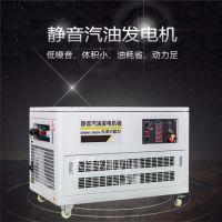 静音汽油发电机组10kw价格