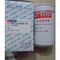 替代JB550G1 JX0818机油滤清器滤芯新版玉柴1DQ000-1012011