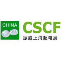 2019第十届上海国际超级电容器产业展览会