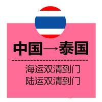泰国客户购买的产品怎么发货到泰国 国际物流物流双清包税