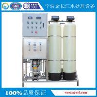 宁波金长江500L/H酒店写字楼工地使用RO反渗透饮水处理设备 反渗透单级设备