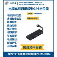 恒基科达微型宽电压电摩车GPS定位器 电动车GPS防盗跟踪器