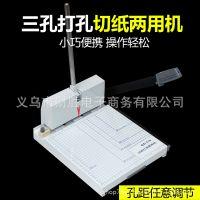 三孔打孔机QD-C型切纸打孔XD两用机孔距可调人事档案装订打孔机