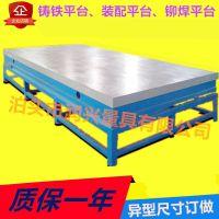 包邮铸铁平台 铸铁检验平板 检验平台 铸铁测量铆焊划线平台