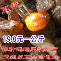 红玛瑙原石毛料红玉髓宝石冰种黄水晶手链吊坠雕刻练习料