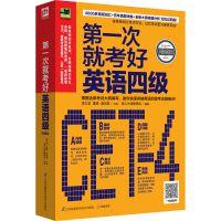 第一次就考好英語四級(精編版)打造高分考試秘笈 詞匯+真題+模擬