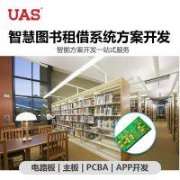智慧图书馆方案开发 APP远程监控自助借还书籍智能门禁联动系统